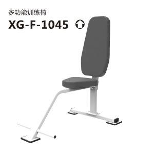 F-1045多功能训练椅