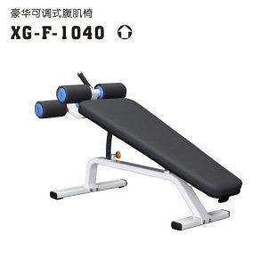F-1040豪华可调式腹肌椅