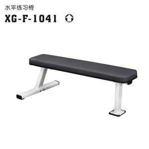 F-1041水平练习椅