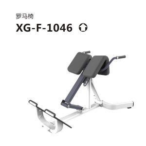 F-1046罗马椅