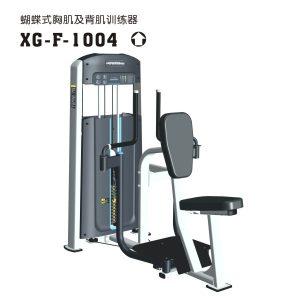 F-1004蝴蝶式胸肌及背肌训练器